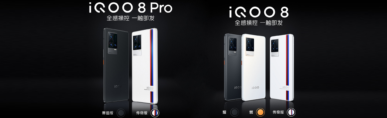 Vivo introduced the iQOO 8 and iQOO 8 Pro with Snapdragon 888+ and 120Hz OLED displays