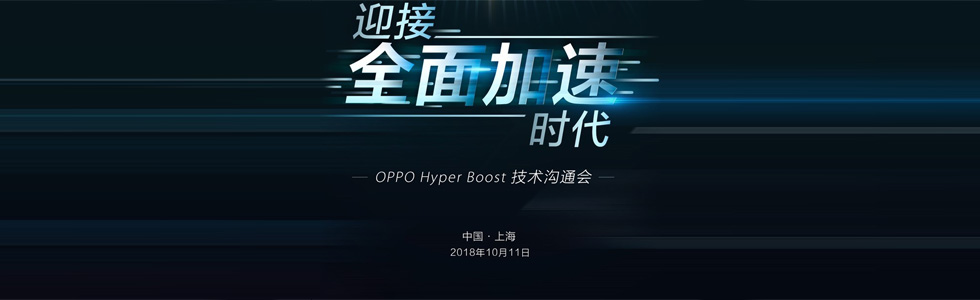 Oppo will unveil its Hyper Boost technology on October 11th