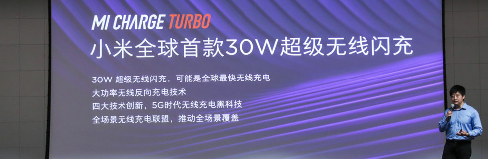 Xiaomi Mi 9 Pro 5G will support 30W wireless charging and reverse wireless charging