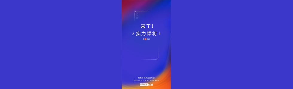 Lenovo Z5s has passed through internal presentation, official announcementi is scheduled for December 18th