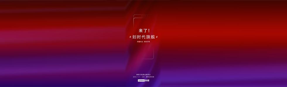 Lenovo Z5 Pro will be announced on November 1st