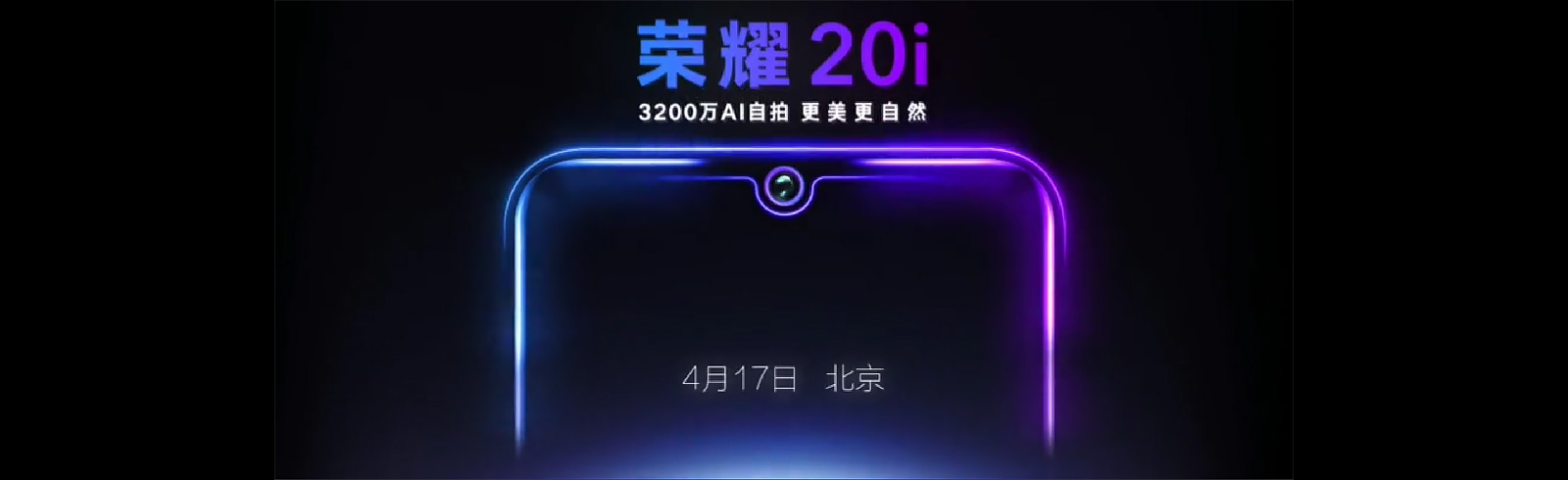 Huawei will announce the Honor 20i with a 32MP selfie camera on April 17th