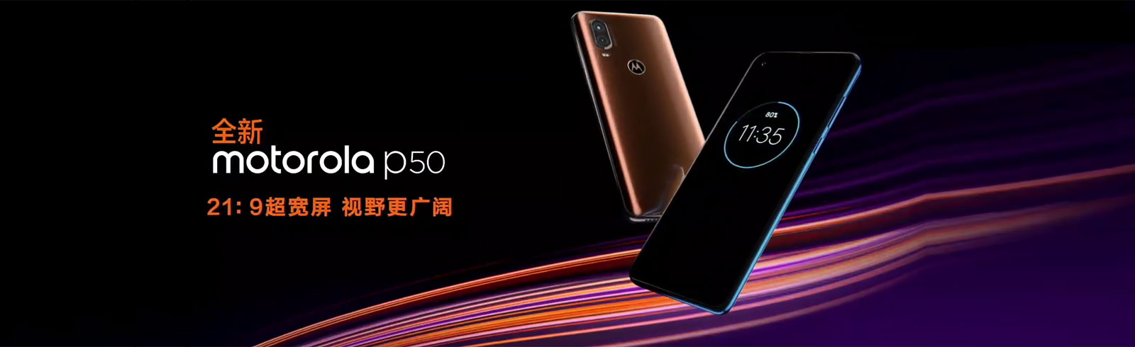 "Lenovo will unveil the Lenovo Z6 and Motorola P50 in a ""double C-debut"""