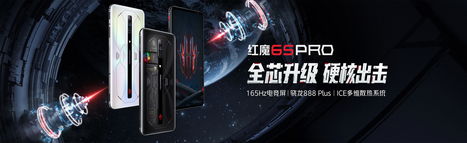 nubia unveils the Red Magic 6S Pro based on a Snapdragon 888+ chipset