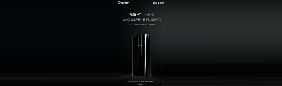 Huawei to launch a Midnight Black version of the Honor 9 on July 18th