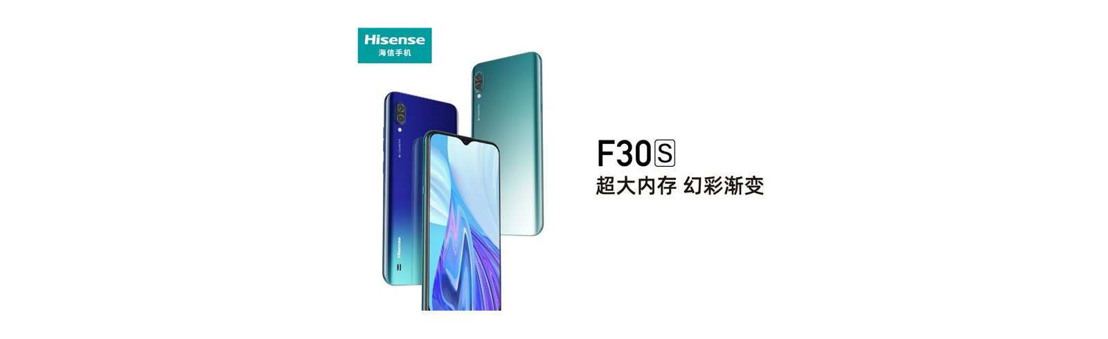 Hisense F30s is launched in China, costs CNY 1099
