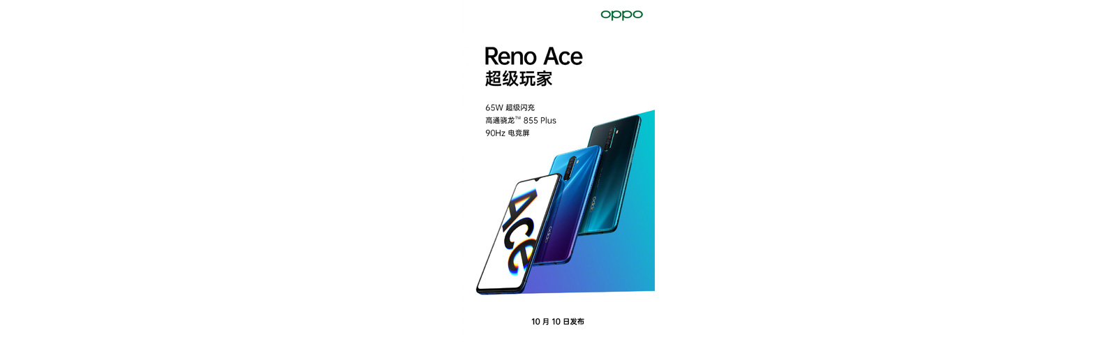 Oppo schedules October 10 announcement for the Reno Ace with 65W SuperVOOC 2.0 charging support