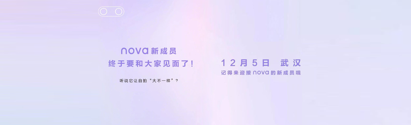 Huawei nova 6 will be unveiled on December 5