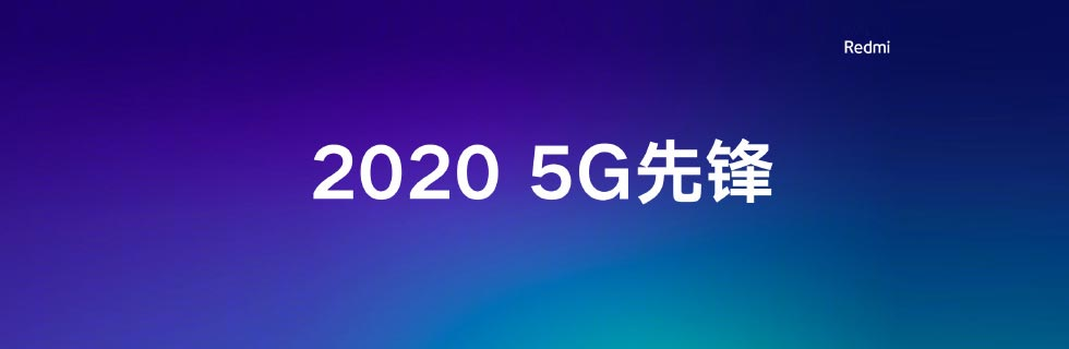 Redmi K30 and Redmi K30 Pro with 5G will be launched in 2020