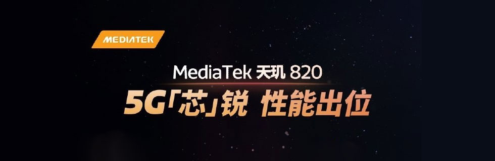 MediaTek Dimensity 820 is announced, Redmi 10X will be the first smartphone to use it