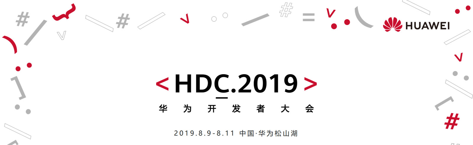 Huawei Developers Conference scheduled for August 9-11