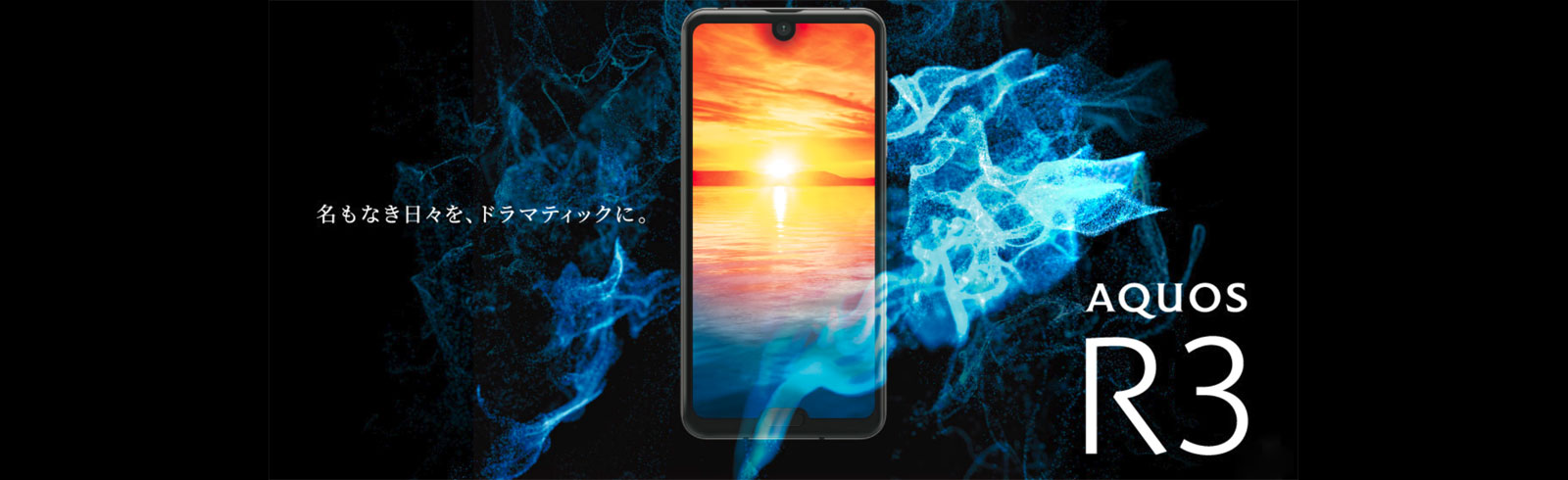 Sharp announces the Aquos R3 in Japan, features Snapdragon 855, dual rear cameras