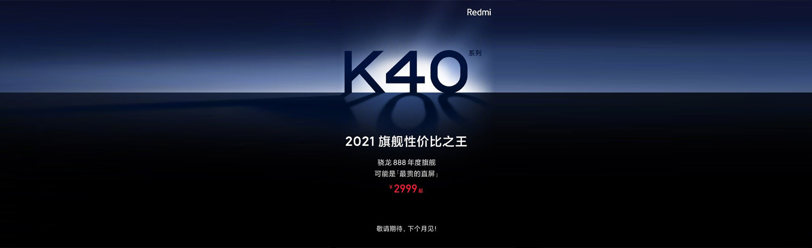 The Redmi K40 and Redmi K40 Pro will be unveiled next month