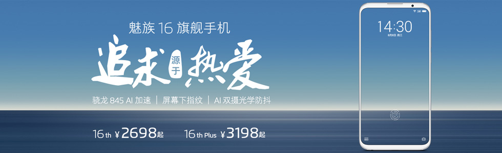 Meizu 16 and Meizu 16 Plus are finally official, each has an in-display fingerprint sensor