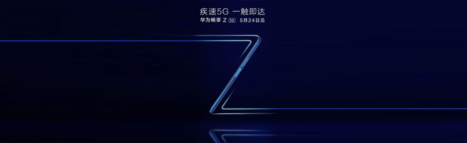 Huawei Enjoy Z 5G will be announced on May 24
