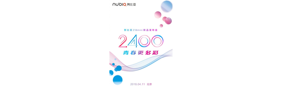 nubia Z18 mini will be announced on April 11th