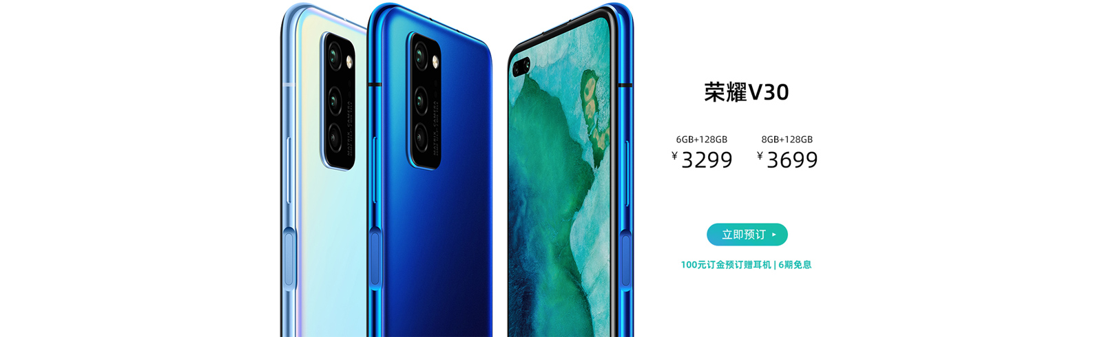 Huawei makes the Honor V30 and Honor V30 Pro official