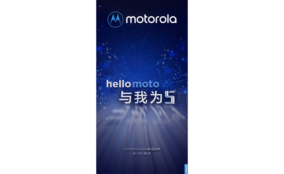 Moto Z3 to be announced in China on August 15th