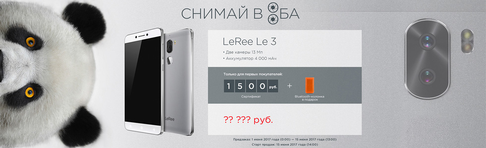 LeEco launches the Le 3 in Russia via its LeRee subsidiary