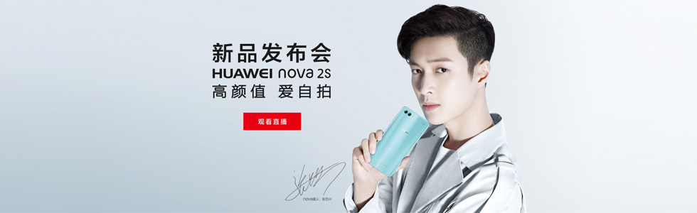 """Huawei Nova 2s is unveiled with a 6"""" FHD+ display, two front and two rear cameras, glass body"""