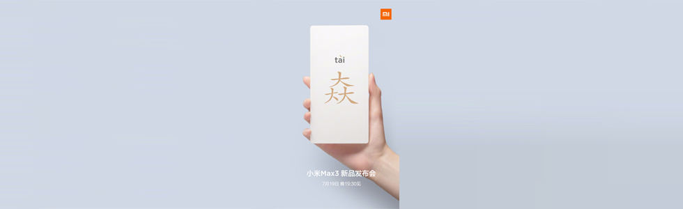 Xiaomi Mi Max 3 to be announced on July 19th