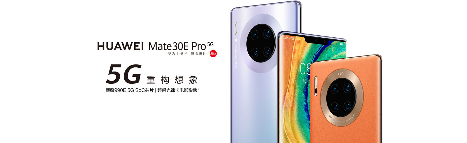 Huawei Mate 30E Pro 5G - specifications and prices