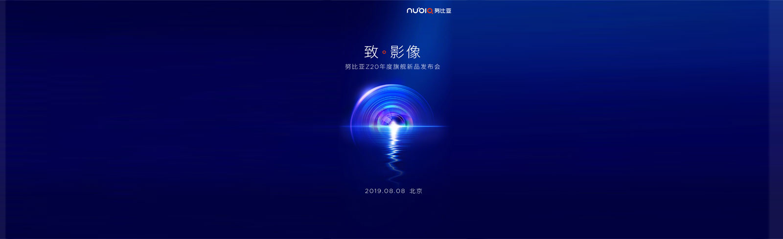 nubia will unveil the nubia Z20 on August 8