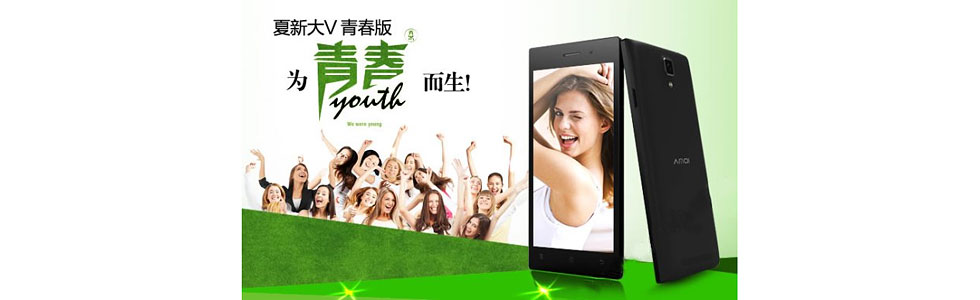 """Amoi announced the Amoi Big V (A918T) """"Youth Version"""""""