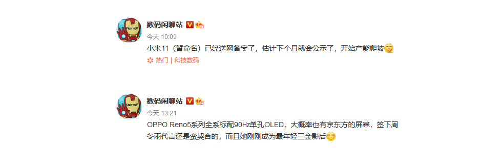 Xiaomi Mi 11 will be launched next month, Oppo Reno5 will have a 90Hz OLED display