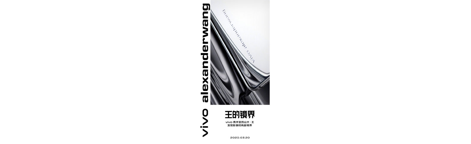 Vivo will introduce the Vivo X30 Alexander Wang limited edition on March 20