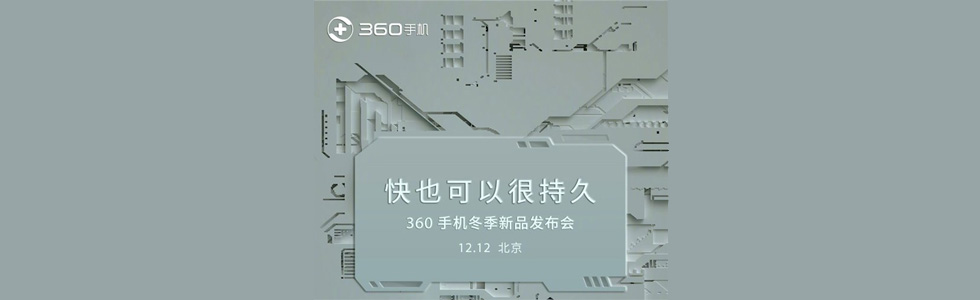 360 N6 to be announced on December 12th in Beijing