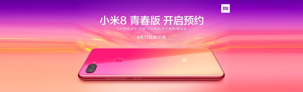 Xiaomi Mi 8 Youth Edition is open for reservations as of today