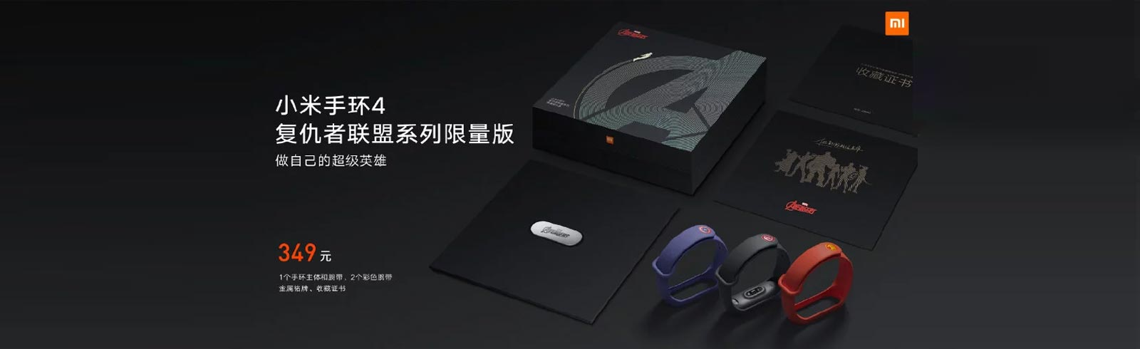 Xiaomi Mi Band 4 is official, sports a colour AMOLED screen