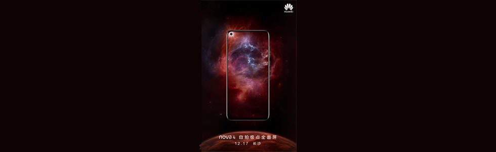 Huawei nova 4 will be the first smartphone with an Infinity O display and in-display camera