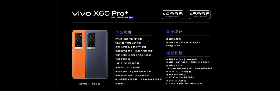 The Vivo X60 Pro+ is unveiled with a Snapdragon 888 chipset, 48MP ultra-wide gimbal camera