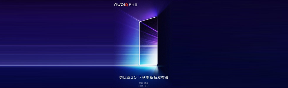 nubia to hold a press event on October 12th. Is it the nubia NX595J with tri-bezelless display or the nubia NX589J?
