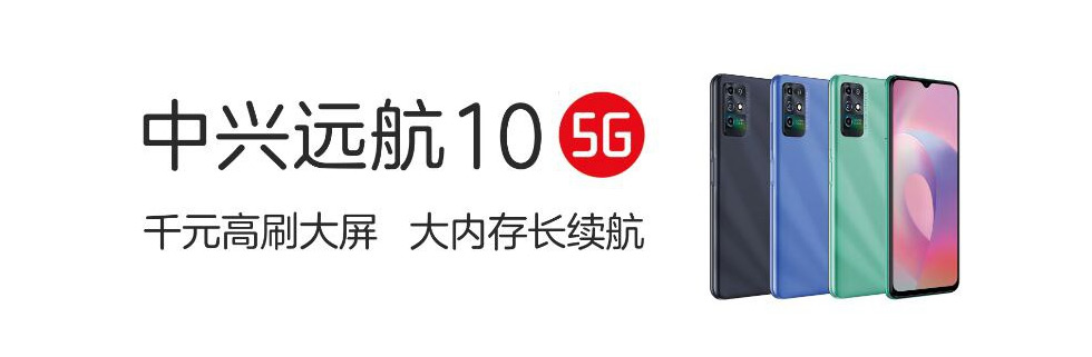 The ZTE Voyage 10 5G goes official in China with Dimensity 700 chipset