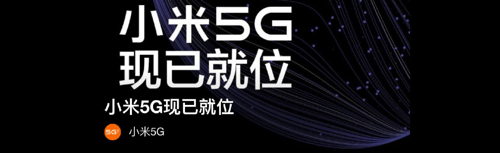 Xiaomi's first 5G smartphone will be the Mi 9 5G