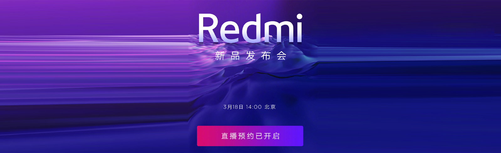 Redmi 7 will be launched on March 18th