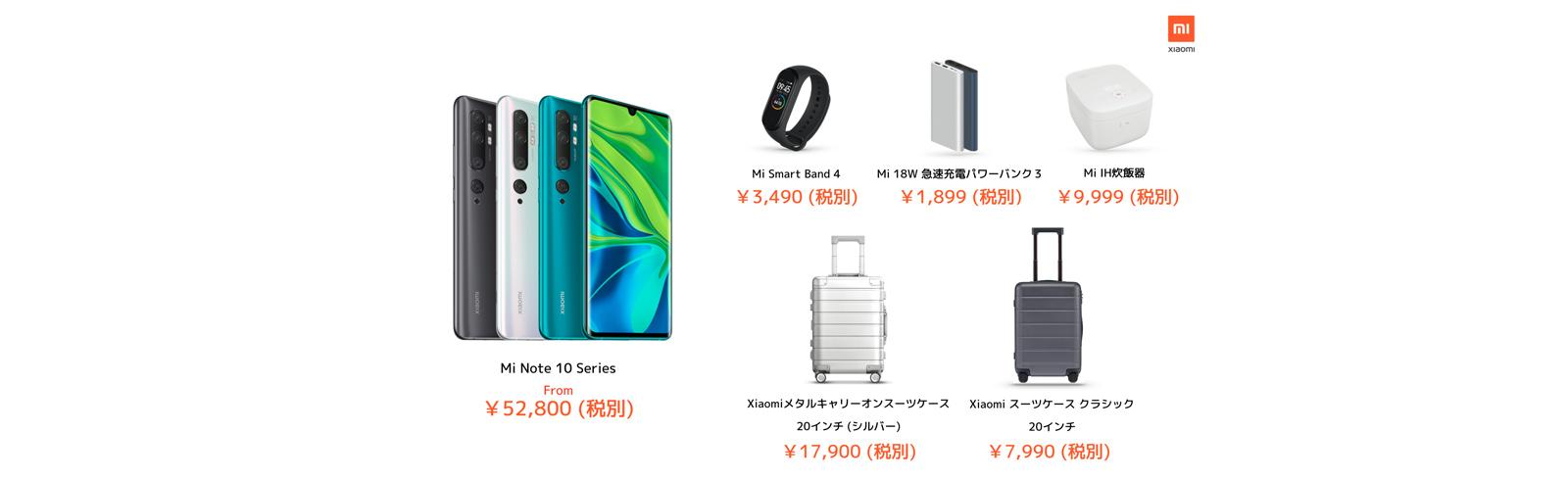 Xiaomi enters the Japanese market