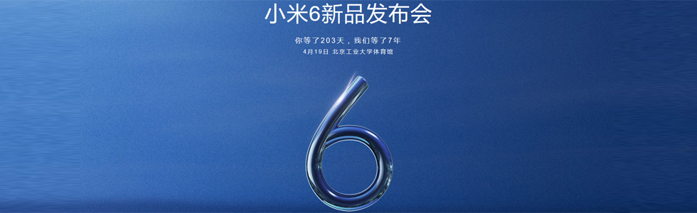 Xiaomi Mi 6 and Mi 6 Plus to be announced on April 19th