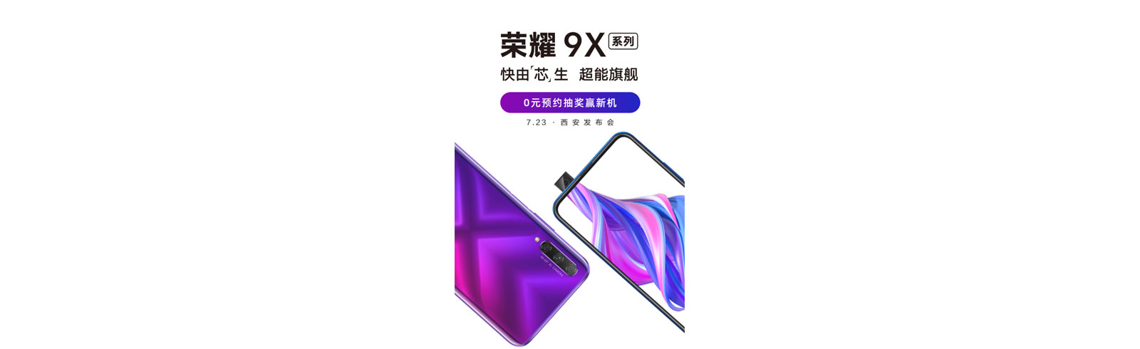 Honor 9X Pro receives a reservation page on Vmall