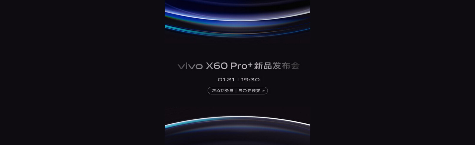 Vivo X60 Pro+ to be announced on January 21, will have a 50MP Samsung GN1 camera