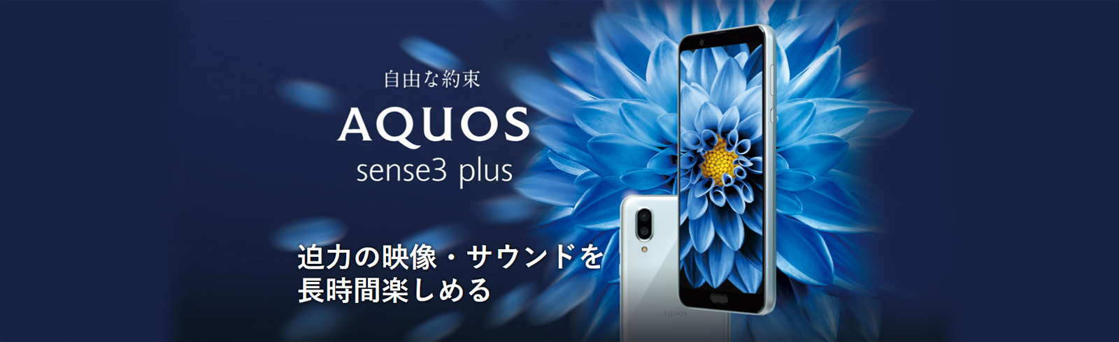 The Sharp Aquos Sense3 Plus goes on sale in Japan