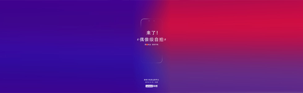 Lenovo S5 Pro will be unveiled on October 18th