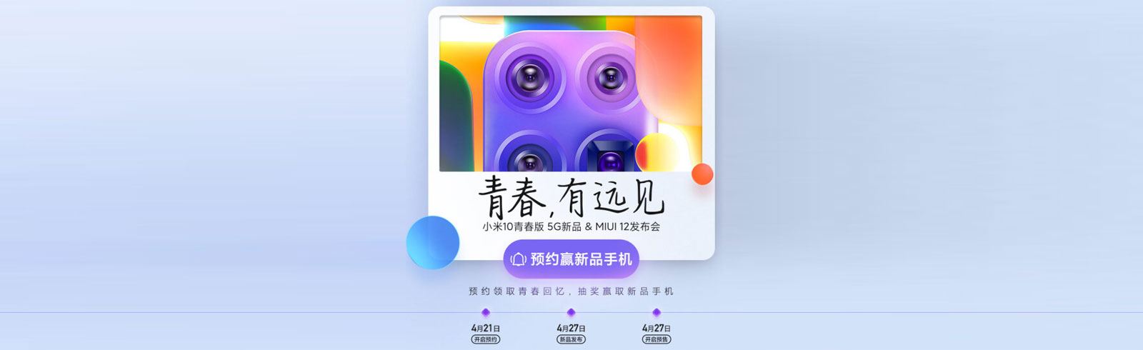 Xiaomi Mi 10 SE/Mi 10 Youth Edition will be announced on April 27 together with MIUI 12