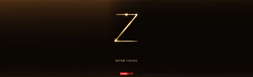 Lenovo Z5s will be unveiled on December 6th
