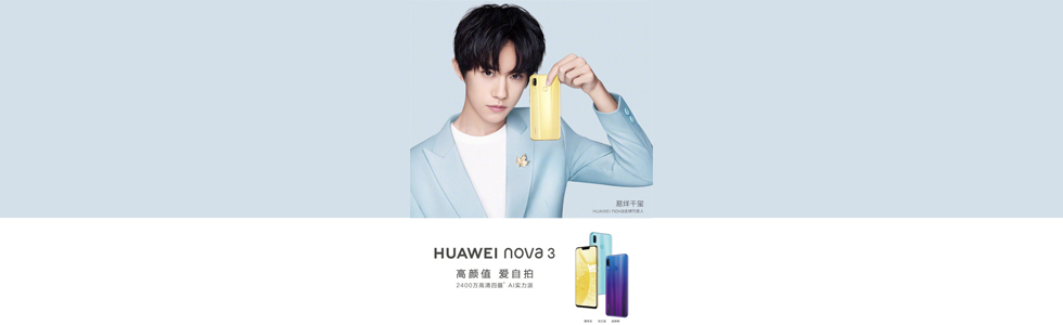 Huawei confirms the dual front and rear cameras of the upcoming Nova 3