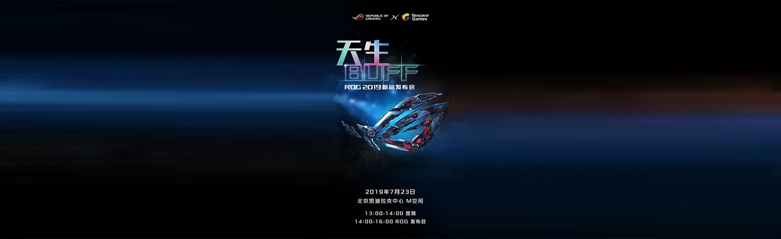 The ROG Phone 2 might be unveiled on July 23rd