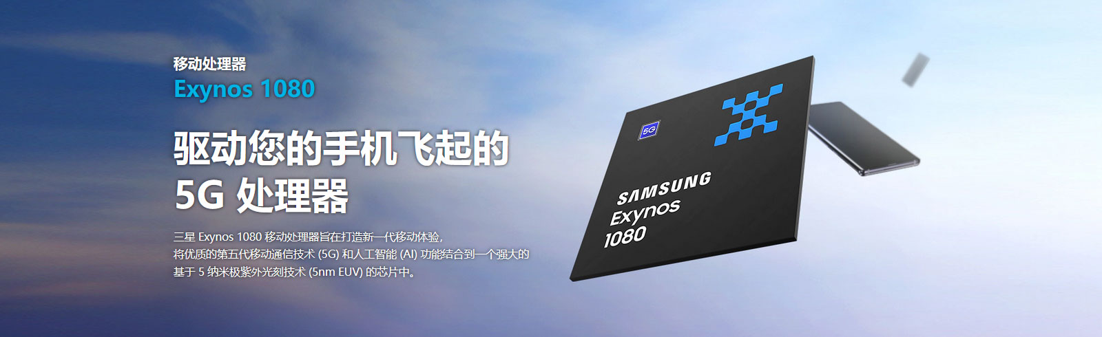 Samsung unveils the Exynos 1080 chipset, Vivo will be the first brand to use this chipset